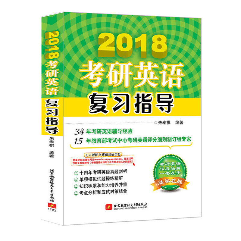 朱泰祺2018考研英语复习指导 朱泰祺考研英语系列