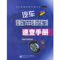 汽车轮胎压力与车轮螺母拧紧力矩速查手册――汽车维修速查手册丛书
