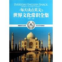 每天读点英文世界文化常识全集(超值白金版典藏英文全集) 马钟元