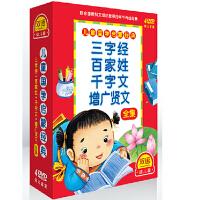 中华国学幼儿三字经论语弟子规4DVD光盘幼儿国学启蒙诵读光盘教材 国学全集 培养孩子的品德教育