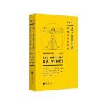 2019达・芬奇日记:光耀五百年纪念:限量版 [意] 达・芬奇(Leonardo di ser Piero da Vi