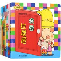 噼里啪啦系列7册立体玩具书 我要拉粑粑绘本 0-1-2-3岁儿童早教认知书益智早教启蒙故事书婴儿启蒙认知洞洞书 幼儿看