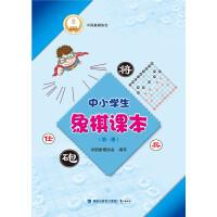 中小学生象棋课本(第一册)