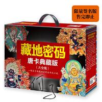 藏地密码:唐卡典藏版大全集(签名版,套装共10册)