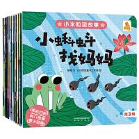 小米粒读故事系列注音版 第三辑(共11册)