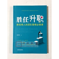 正版 胜任升职:新经理人的团队管理必修课 中国法制出版社