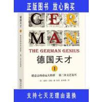 【二手旧书9成新】德国天才1:德意志的命运大转折 第三次文艺复兴