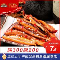 【三只松鼠_小鱼小鱼仔100g】麻辣鱼干香辣味零食