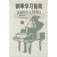 【二手旧书九成新】 钢琴学习指南:答钢琴学习388问 魏廷格 9787103014189 人民音乐出版社