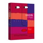 读经典-人间食粮(精装本 名家名译 足本,李玉民 译)
