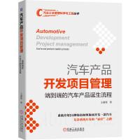 汽车产品开发项目管理:端到端的汽车产品诞生流程