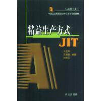 精益生产方式JIT