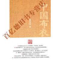 【二手9成新】中国布衣张曼菱9787301170694北京大学出版社