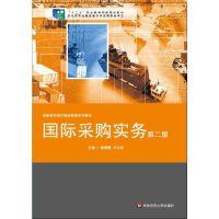 【二手旧书8成新】 国际采购实务(第二版) 杨晓雁,王卫华 华东师范大学出版社 9787567516465