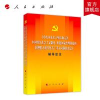 《中共中央关于坚持和完善中国特色社会主义制度推进国家治理体系和治理能力现代化若干重大问题的决定》辅导
