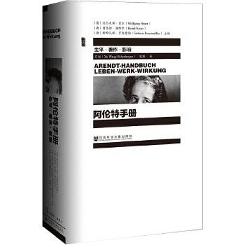 甲骨文丛书·阿伦特手册:生平·著作·影响