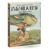 肯尼和大怪龙-蒲公英海外优秀儿童文学书系1