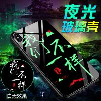 IPhoneXS手机壳XS苹果X玻璃XSMax新款iPhone X超薄夜光XS Max全包防摔套iPhoneX高档潮牌