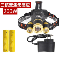 LED感应头灯强光充电亮远射3000米头戴式手电筒户外夜钓钓鱼灯Z 200W可变焦【2电1充】 不可感应