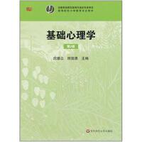 【二手旧书8成新】基础心理学(第2版) [中国]沈德立 9787561776049 华东师范大学出版社