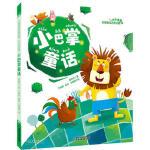 小巴掌童话--中国童话名家名篇・大字注音版
