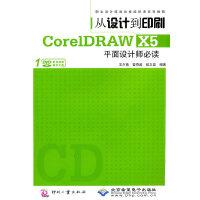 从设计到印刷CorelDRAW X5平面设计师必读(1DVD)