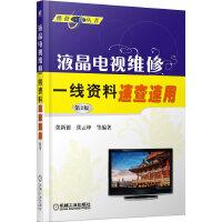 液晶电视维修一线资料速查速用(第3版)