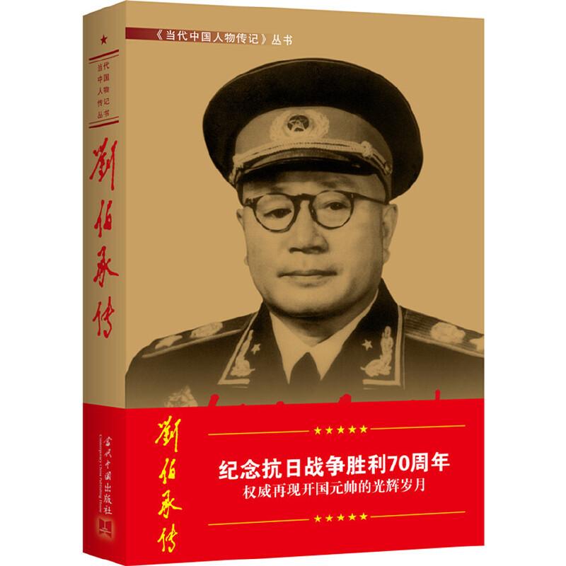 刘伯承传(3版平)抗战胜利70周年纪念版