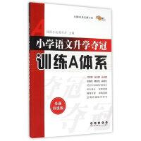 全国68所小学语文升学夺冠训练A体系(全新升级版)(修)