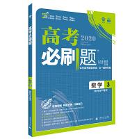 理想树67高考2020新版高考必刷题 数学3 数列与不等式 高考专题训练