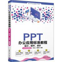 PPT办公应用标准教程 设计、制作、演示 全彩微课版 清华大学出版社