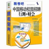 2019年中国移动校园招聘考试(行政能力测试+财会)易考宝典软件
