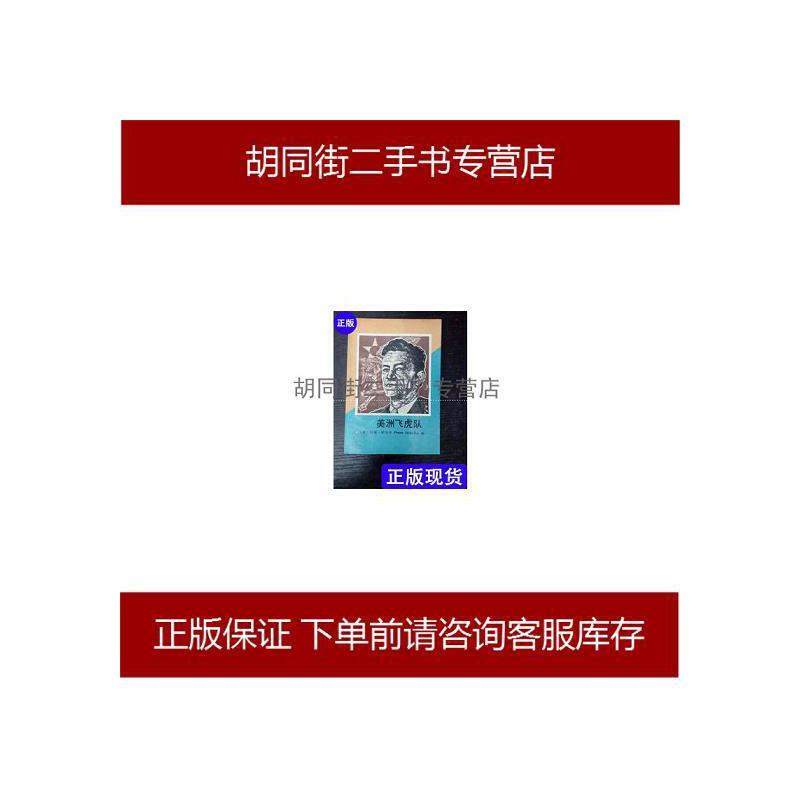 【二手旧书8成新】美洲飞虎队/不详中国工人出版社000 9787500808527 实拍图为准,套装默认单本,咨询客服寻书!