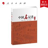 中国名记者(第十九卷)人民出版社