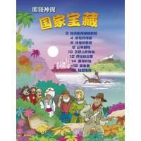 眼镜神探:国家宝藏(100个失落的宝藏隐藏在书中,你能全部找出来吗?)(附送2副神探眼镜)