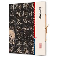 善才寺碑(彩色放大本中国著名碑帖・第六集)