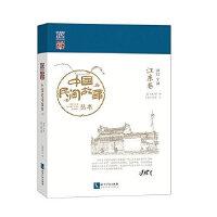 中国民间故事丛书 浙江宁波 江东卷
