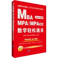 全国硕士研究生入学统一考试中公2018全国硕士研究生入学统一考试MBA、MPA、MPAcc管理类专业学位联考综合能力专项突破教材数学轻松通关