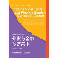 外贸与金融英语函电