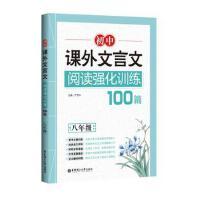 初中课外文言文阅读强化训练100篇(八年级) 严文科 9787562854289睿智启图书
