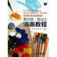 世界经典绘画教程--戴安娜・爱迪生油画教程