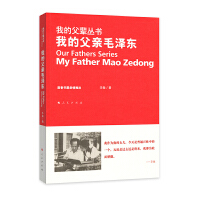 我的父亲*―我的父辈丛书