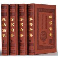 群书治要 皮面精装16开全4册简体版 全译全注/文白对照 古代政治