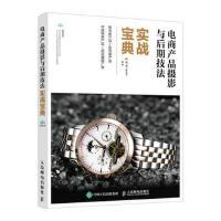 电商产品摄影与后期技法实战宝典*9787115452566  亮剑(陈远东)