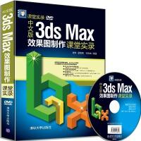 中文版3ds Max效果图制作课堂实录