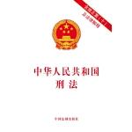 中华人民共和国刑法:含修正案十及法律解释 团购电话400-106-6666转6