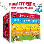 大卫少年幽默小说系列(经典礼盒装,12册)