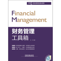 【二手书旧书95成新】财务管理工具箱(附光盘),徐伟,中国铁道出版社