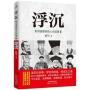 浮沉:帝国重臣的人生起落(货号:A3) 范军 9787201138732 天津人民出版社