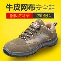 劳保鞋男防砸防刺穿工作鞋安全鞋钢包头电工鞋绝缘鞋工地鞋女